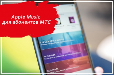 Подписка Apple Music для абонентов МТС