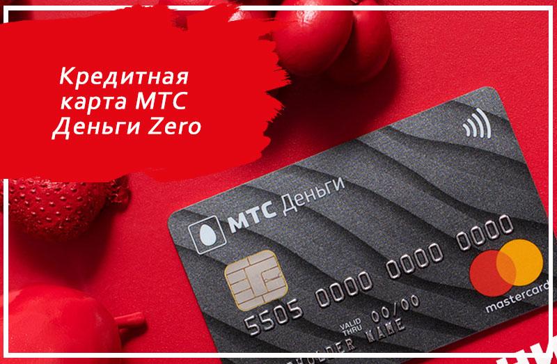 карта без кредитного лимита что означает мтс