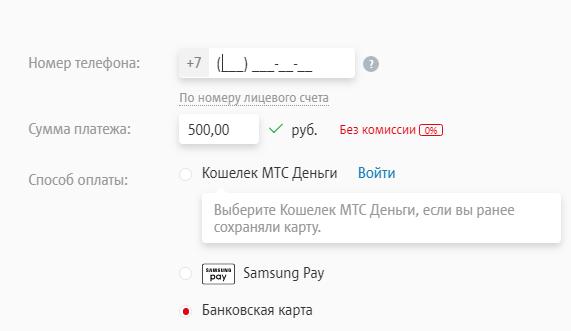 Assist реализовал функционал оплаты картой в приложении «МТС Деньги» в Беларуси.